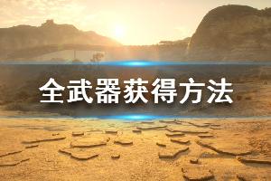 《狂怒2》方舟位置在哪里?武器获得方法视频分享
