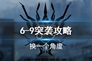 《明日方舟》6-9突袭攻略 6-9突袭全三星低配打法分享