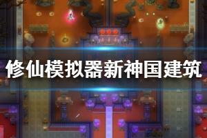 《了不起的修仙模拟器》新神国建筑及新神通作用介绍