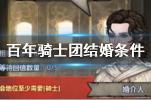 《诸神皇冠百年骑士团》结婚条件选择技巧 结婚系统玩法