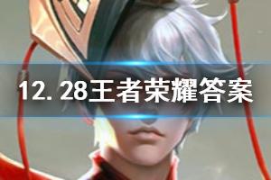 王者荣耀微信2019年12月28日每日一题答案