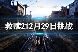 《荒野大镖客2》12月29日挑战任务攻略 今日挑战任务流程分享