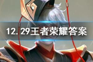 王者荣耀微信2019年12月29日每日一题答案