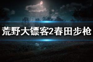 《荒野大镖客2》春田步枪玩法技巧介绍 春田步枪使用心得分享