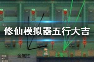 《了不起的修仙模拟器》五行大吉房间布局图解 五行大吉怎么布局?