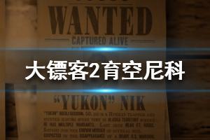 《荒野大镖客2》育空尼科抓捕攻略详解 育空怎么抓捕?