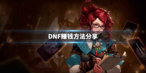 《DNF》如何赚钱 游戏赚钱方法分享