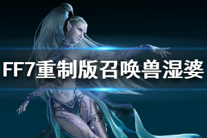 《最终幻想7重制版》召唤兽湿婆招式介绍 召唤兽湿婆厉害吗?