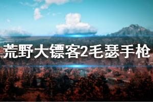 《荒野大镖客2》毛瑟手枪优缺点介绍 毛瑟手枪使用方法说明