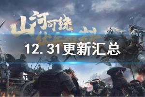 《三国志战略版》12月31日更新汇总 游击军玩法优化