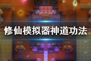 《了不起的修仙模拟器》神道功法修炼心得 神道功法怎么修炼?