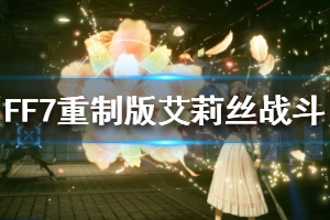 《最终幻想7重制版》艾莉丝战斗技能介绍 艾莉丝技能有哪些?