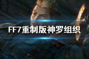 《最终幻想7重制版》神罗组织成员资料介绍 神罗公司人物有哪些?