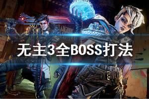 《无主之地3》boss有哪些?全boss打法攻略图文介绍
