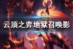 《云顶之弈》地狱召唤影怎么玩 地狱召唤影阵容玩法一览