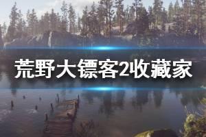 《荒野大镖客2》收藏家玩法心得分享 收藏家赚钱技巧说明