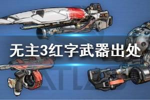 《无主之地3》红字装备收集攻略汇总 红字武器出处及效果一览