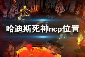 《哈迪斯杀出地狱》死神npc在哪 死神ncp位置分享