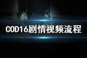 《使命召唤16》单人全剧情流程视频攻略 单人战役怎么打?【完结】