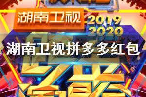 湖南卫视拼多多分享红包获得方法 湖南卫视跨年演唱会拼多多红包领取技巧