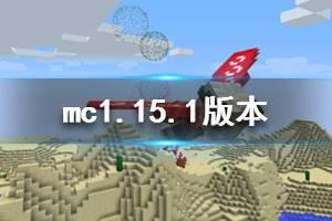 《我的世界》1.15版本更新了什么 1.15.1版本更新内容介绍