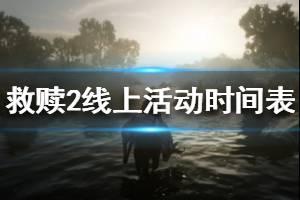 《荒野大镖客2》线上活动时间表一览 线上活动开放时间说明