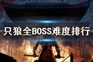 《只狼影逝二度》哪个boss最难打 全boss难度排名