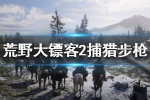 《荒野大镖客2》捕猎步枪怎么玩 捕猎步枪玩法技巧介绍