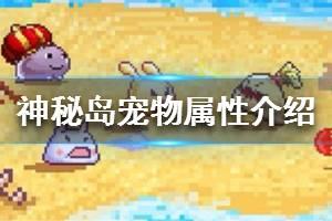 《开拓神秘岛》宠物属性介绍 宠物属性克制大全