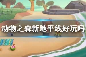 《动物之森新地平线》好玩吗?游戏模式及演示视频