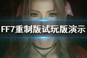 《最终幻想7重制版》试玩版演示视频分享 游戏好玩吗?