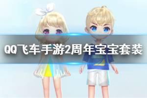 《QQ飞车手游》2周年宝宝套装获得方法 情侣在线任务奖励领取技巧
