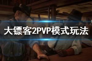 《荒野大镖客2》PVP模式有什么技巧?PVP模式玩法技巧分享