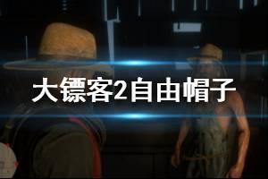 《荒野大镖客2》自由帽子在哪里?自由帽子获得方法介绍