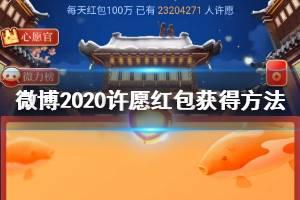 微博2020许愿红包获得方法 微博2020许愿红包提现技巧