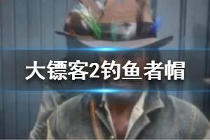 《荒野大镖客2》钓鱼者帽在哪里?钓鱼者帽子位置介绍