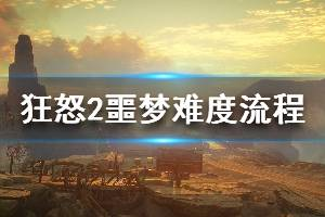 《狂怒2》游戏时长多长?噩梦难度通关视频攻略合集【完结】
