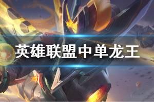 《英雄联盟》中单龙王怎么玩 中单龙王天赋符文玩法一览