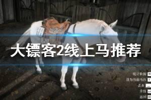 《荒野大镖客2》线上马匹选什么好?线上马匹推荐及个人评价