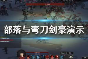 《部落与弯刀》剑豪厉害吗 游戏剑豪演示视频分享