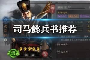 《三国志战略版》司马懿兵书推荐 S2赛季司马懿兵书选择搭配