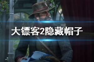 《荒野大镖客2》隐藏帽子获得方法介绍 隐藏帽子怎么获得?