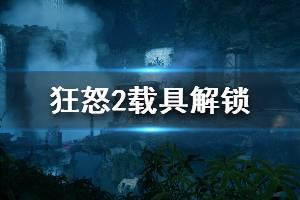 《狂怒2》载具解锁指南 怎么解锁载具?