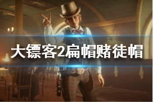 《荒野大镖客2》赌徒帽怎么获得 扁帽赌徒帽获得方法分享