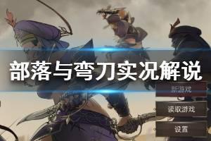 《部落与弯刀》测试版实况解说视频合集 游戏好玩吗?