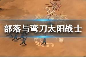 《部落与弯刀》boss太阳战士打法介绍 boss太阳战士怎么打?