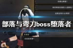 《部落与弯刀》boss堕落者怎么打?堕落者boss打法攻略