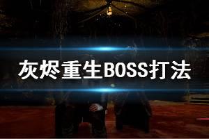 《遗迹灰烬重生》boss怎么打?全boss打法视频攻略合集