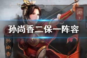 《三国志战略版》孙尚香二保一阵容推荐 郭祝香阵容战法兵书搭配