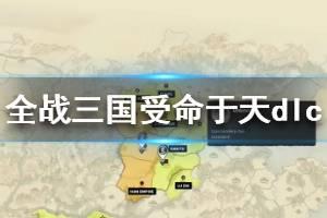 《全面战争三国》受命于天dlc游戏演示视频 受命于天dlc内容有哪些?